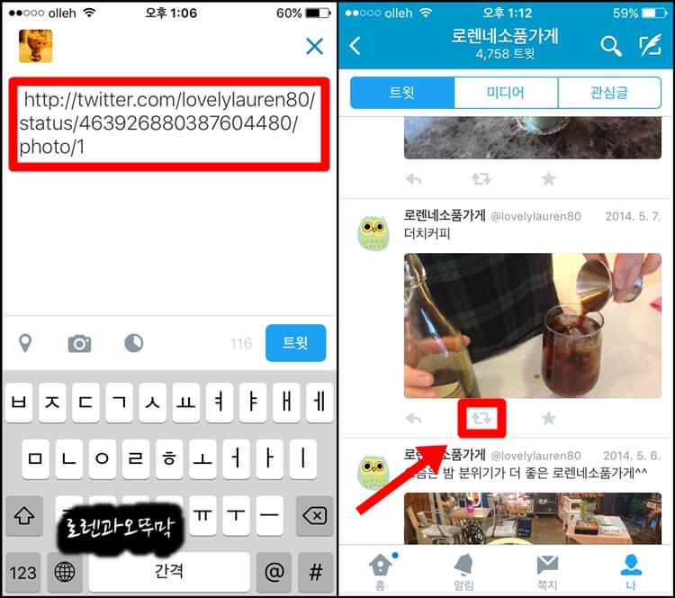 인용하기,리트윗된 트위터 글삭제 결과의 차이2