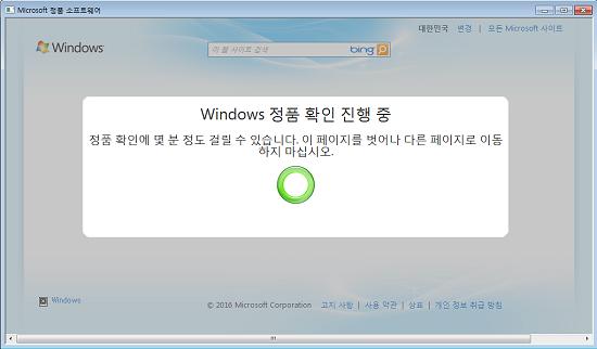 윈도우의 정품 확인 화면