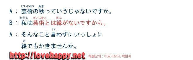오늘의 일본어 회화 단어 15일차. 인연 그런 그림 그리다 001