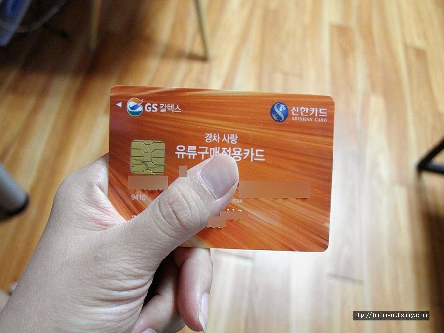 신한경차사랑카드 2016 ] 주유할인으로 유류비 아끼세요