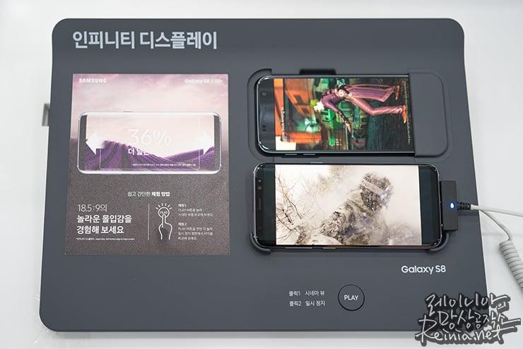 갤럭시 S8 인피니티 디스플레이