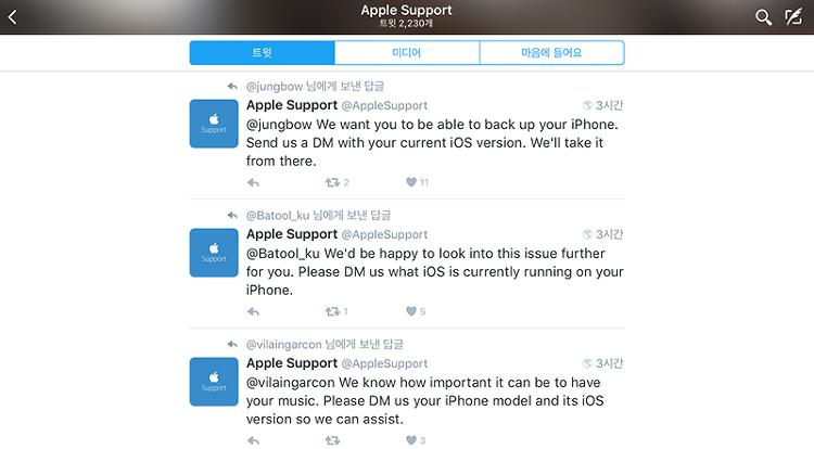 애플서비스 트위터 공식계정