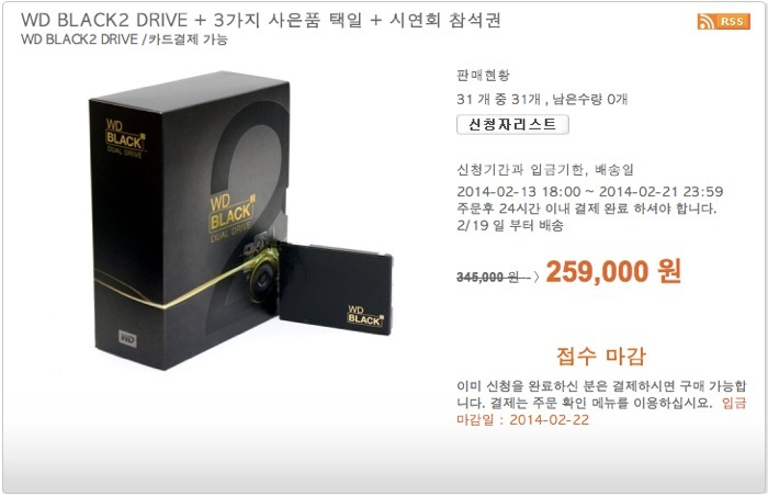 WD Black2 Dual Drive 장점 단점