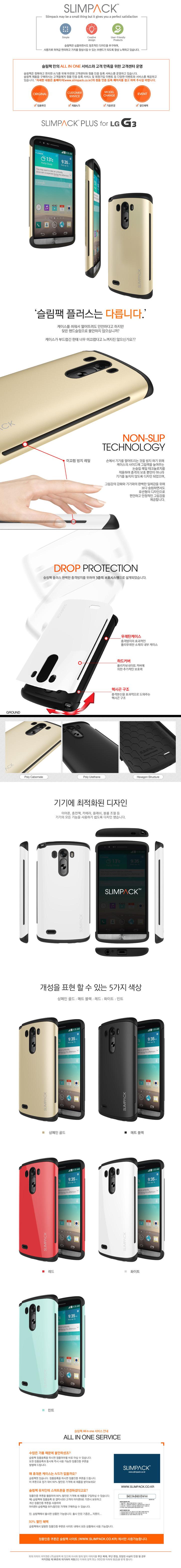 슬림팩 LG G3 케이스가 똭~!