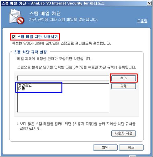 V3 플레티넘 메일보안 스팸 메일 차단