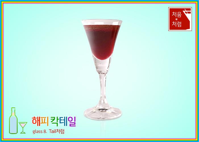 [처음처럼, 해피 칵테일] glass 8. <Tail처럼>