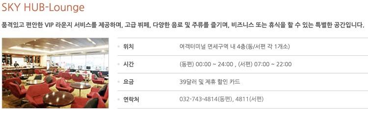 인천 공항 스카이허브 라운지 이용