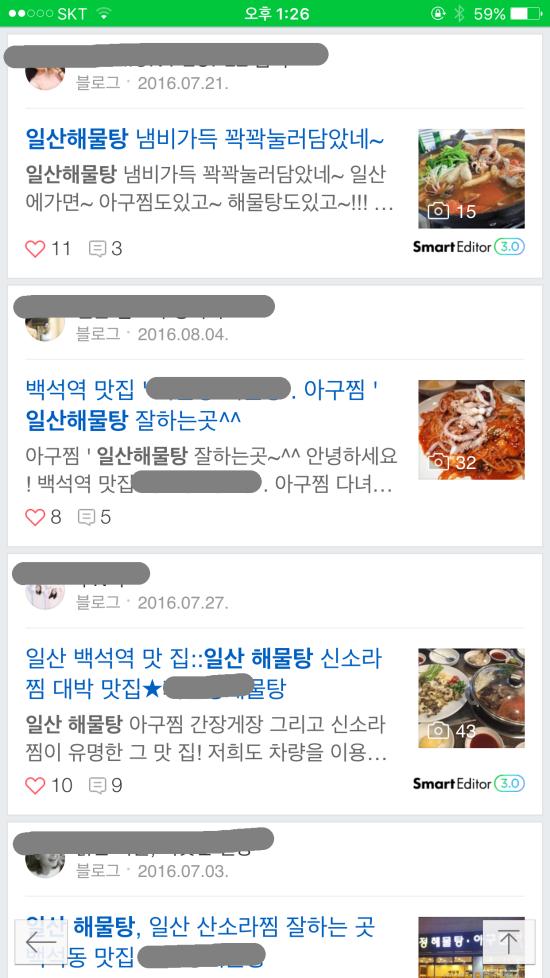 못 믿을 네이버 맛집 리뷰 글