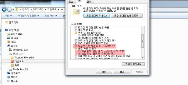 윈도우7 숨김 파일 표시