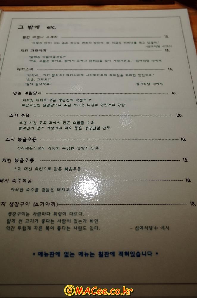 상수홍대맛집 김씨네 심야식당 14