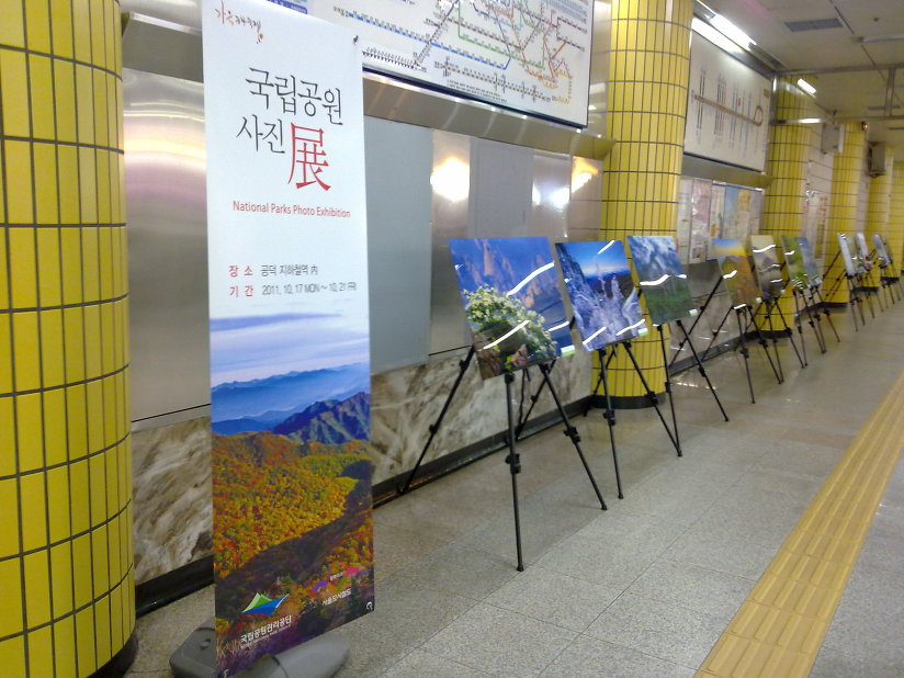공덕역에 국립공원 사진전 National parks photo exhibition in Gongdeok station