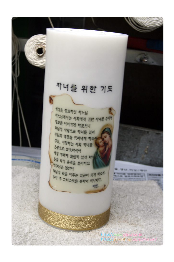축영명 양초 가족 선물
