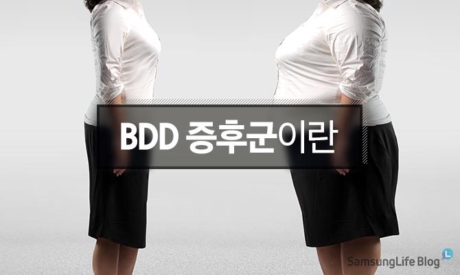 외모 불만족, 'BDD 증후군'이란?