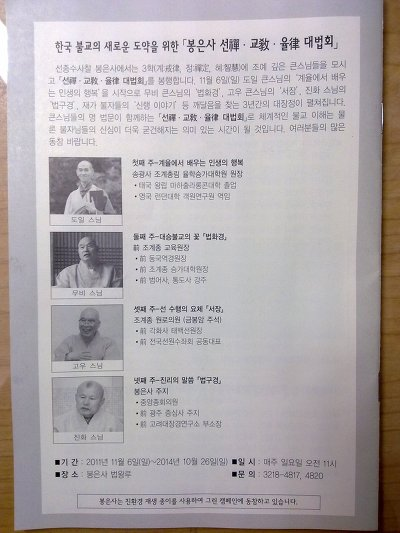 봉은사 선교율 대법회 - 봉은사 소식지에서 발췌