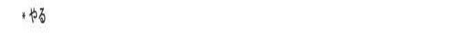 오늘의 일본어 회화 단어 1일차. 경기 설비투자 타사 009