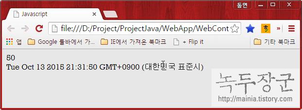 자바스크립트(Javascript) 내장함수 eval() 문자열을 수식으로 바꾸는 방법