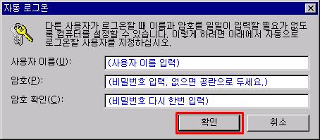 윈도우 사용자 계정 암호 등록