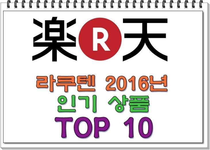2016년 라쿠텐(rakuten) 인기 상품 베스트10