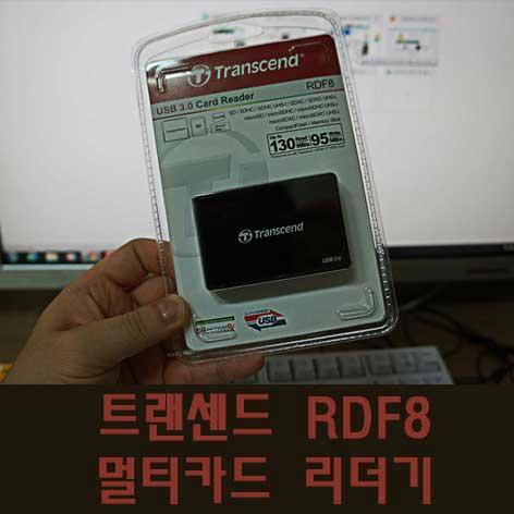 Transcend 트랜센드 RDF8 USB3.0 멀티카드리더기
