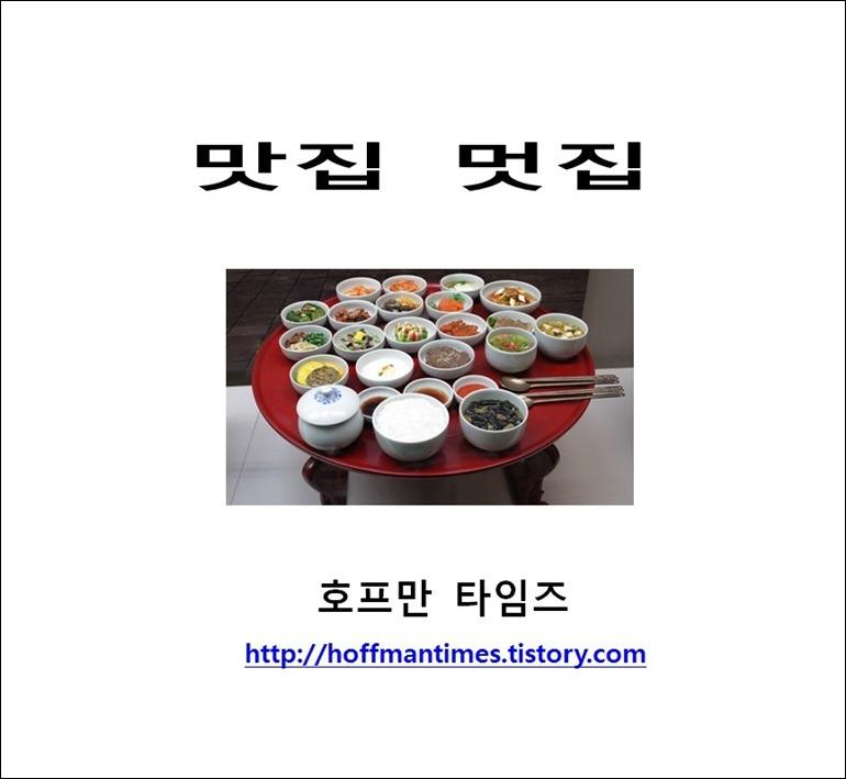 [반포 맛집]중화요리 왕금성