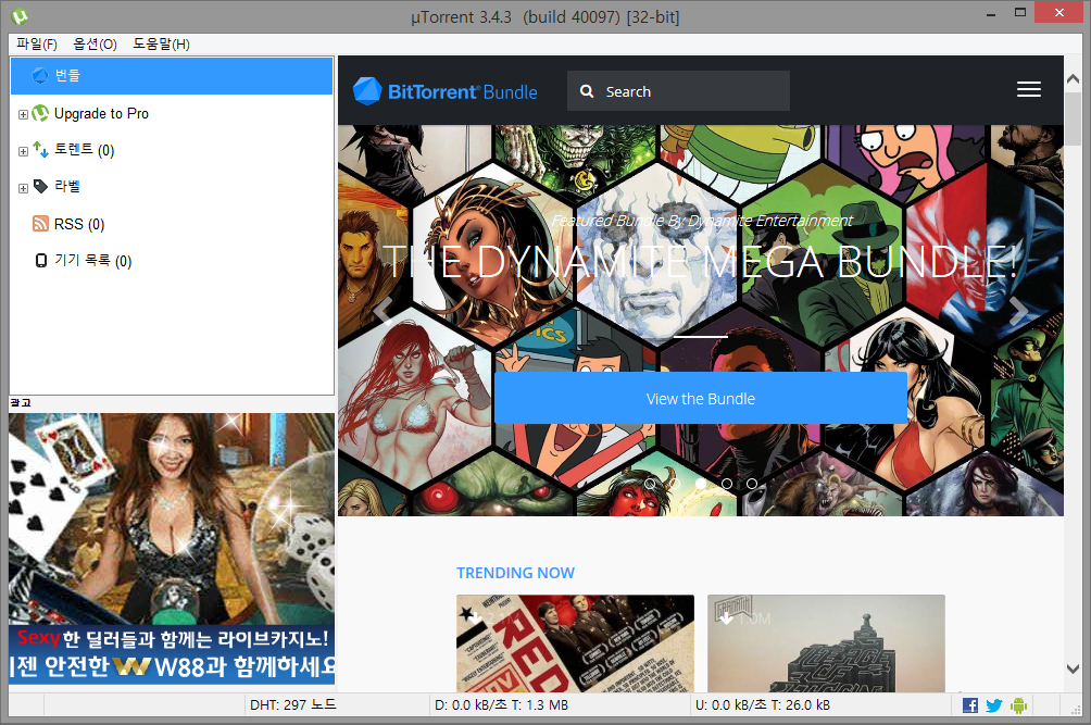 토렌트(utorrent) 메인화면