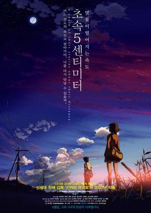 초속 5센티미터 포스터
