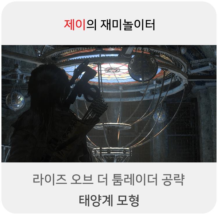 라이즈 오브 더 툼레이더 공략 - 태양계 모형