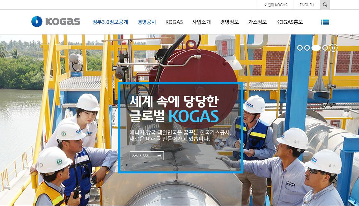 공기업 한국가스공사