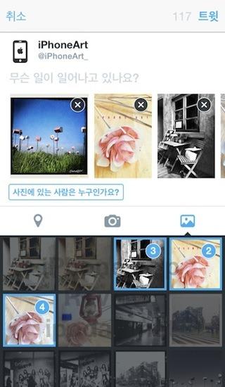 아이폰 아이패드 Twitter 트위터 공식 앱 사진 업로드와 태그 하기