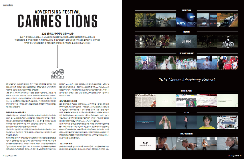 CANNES LIONS: 2015 칸 광고제에서 발견한 이슈들