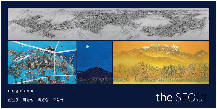 the SEOUL 더서울프로젝트 _ 권인경,박능생,박영길,조풍류 _ 2015_1209 ▶ 1215