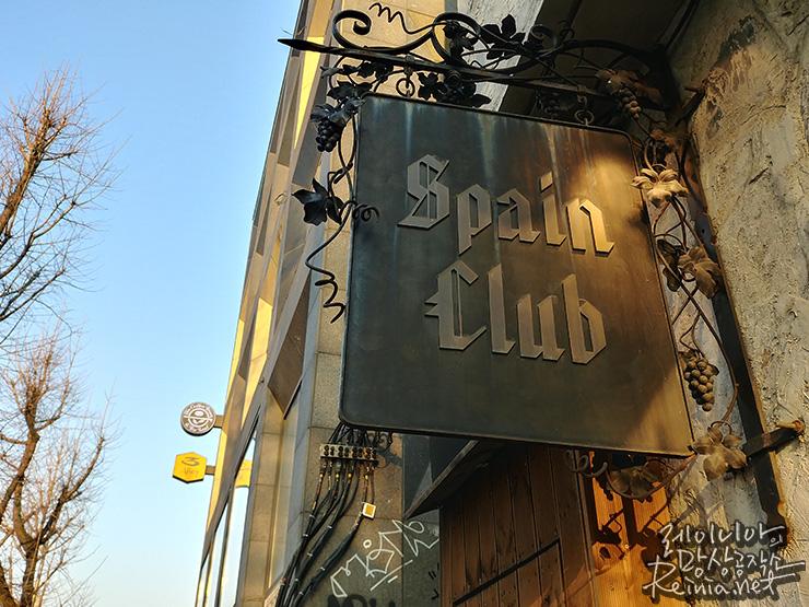 LG G6로 찍은 이태원 풍경, 스페인 클럽 간판