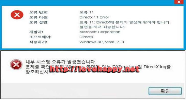 시스템 오류 - 다이렉트X 오류 해결 방법 001