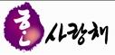 한사랑채_logo