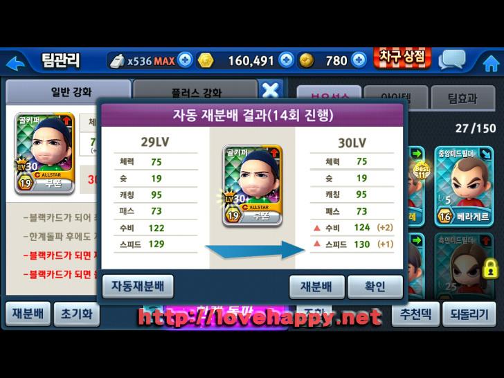 차구차구 잡담 - 클올 부폰 30레벨 재분배 및 플러스 강화 2회 시도 002
