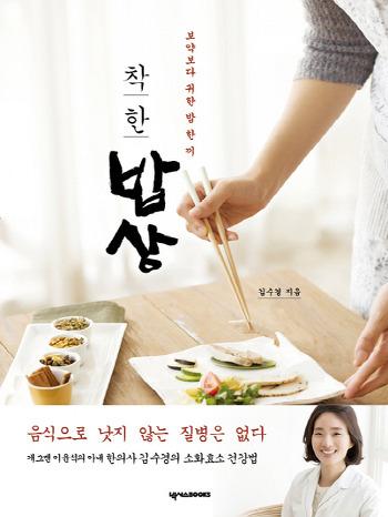 이윤석 아내 김수경의 책 - 보약보다 귀한 밥 한 끼 착한밥상