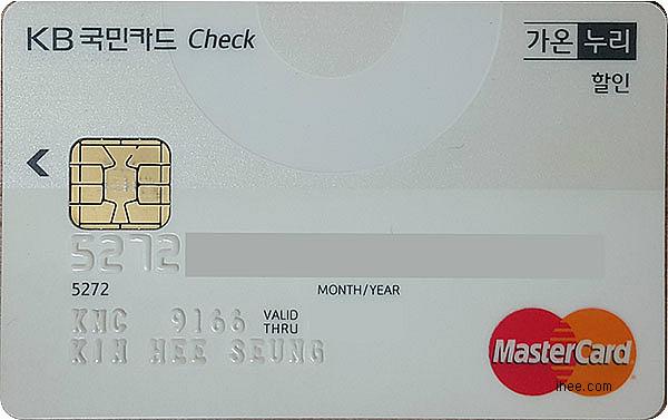 KB국민카드 누리체크 카드