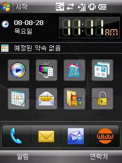PDA폰 메인화면