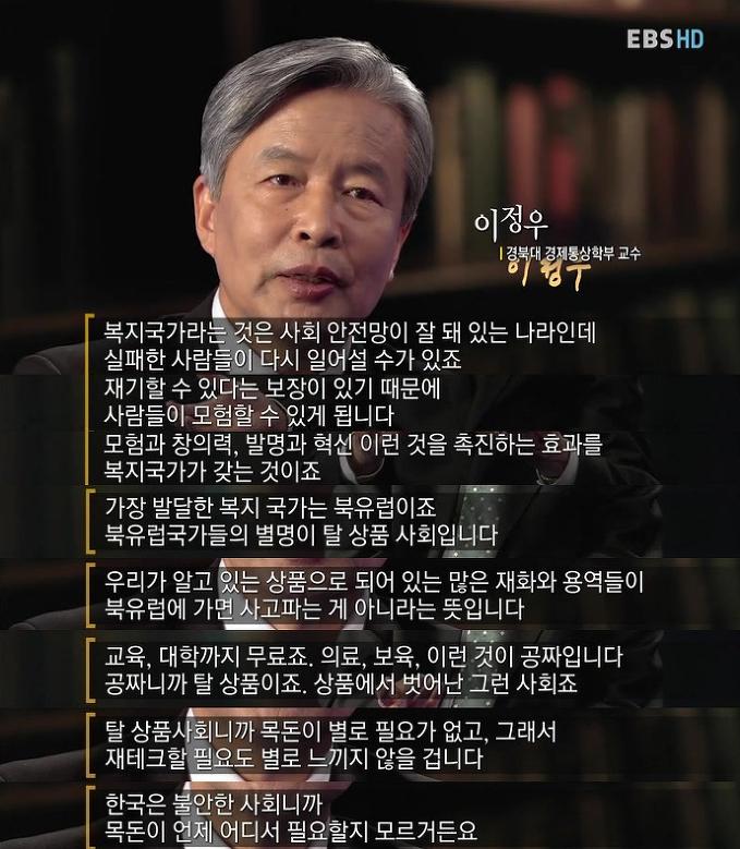 이정우 교수 복지국가