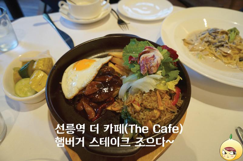 더 카페(The Cafe)