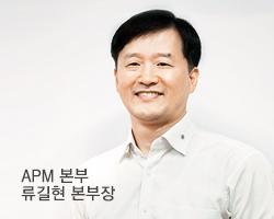엑셈사람들  APM 사업본부 류길현 본부장을 만나다.
