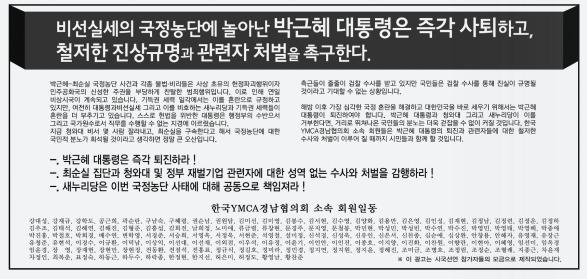 박근혜 퇴진 촉구 시국 선언 ~