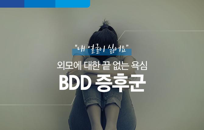외모에 대한 끝없는 욕심! 외모 불만족, 'BDD 증후군'