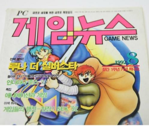 추억의 게임잡지 게임뉴스