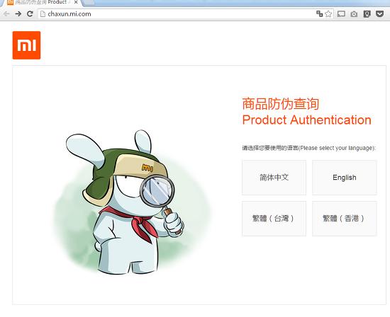 제품 확인 홈피인 chaxun.mi.com의 홈피 화면