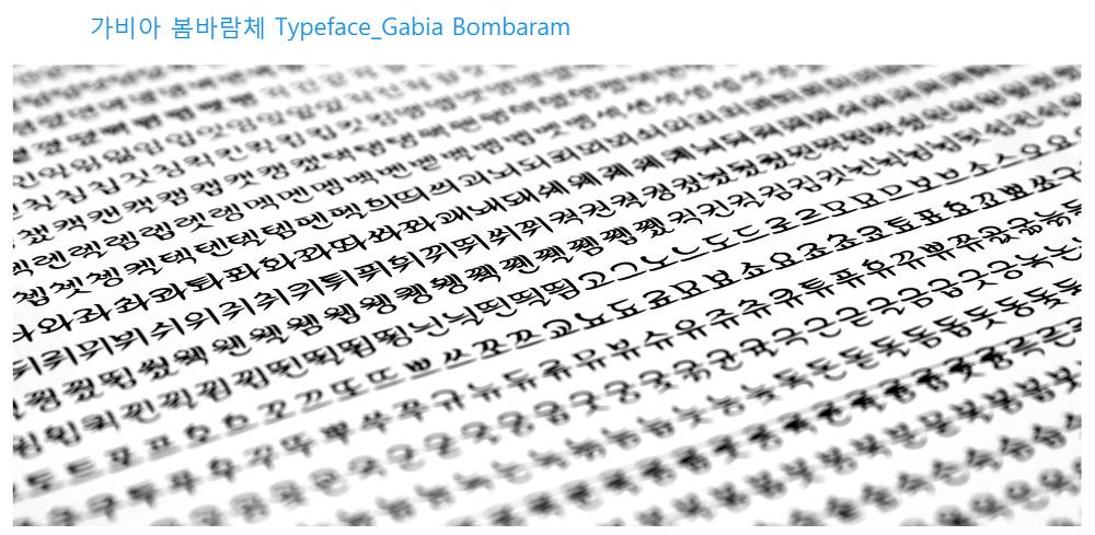 가비아 한글 무료폰트 : 가비아 솔미체, 가비아 봄바람체, 가비아 납작블럭체 - 3 Free Korean Fonts : Gabia