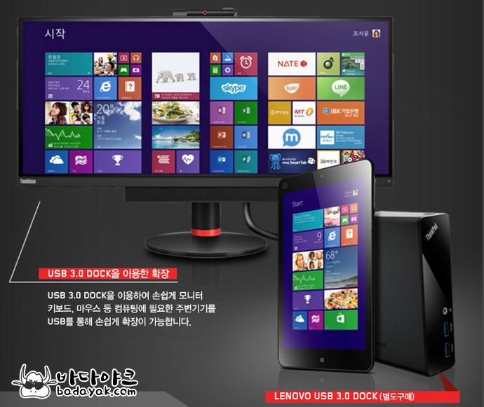 레노버 씽크패드8 예판 8인치 윈도우 태블릿PC