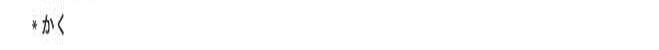 오늘의 일본어 회화 단어 15일차. 인연 그런 그림 그리다 006