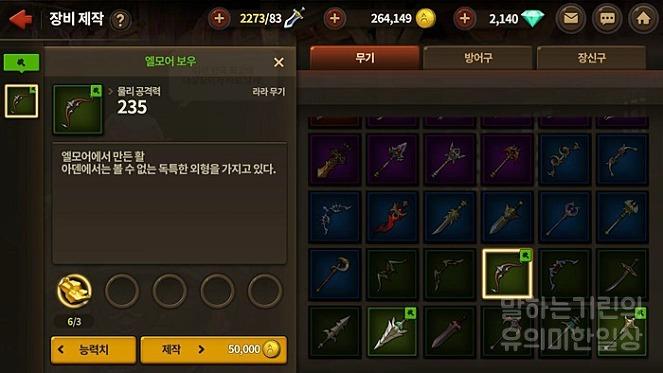 레드나이츠 고급 무기 제작