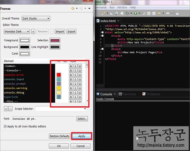 Aptana Studio3(압타나) 테마 변경하는 방법